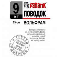 Поводок вольфрамовый FANATIK 1х19 15 см 9 кг