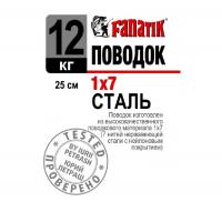 Поводок стальной FANATIK 25 см 12 кг