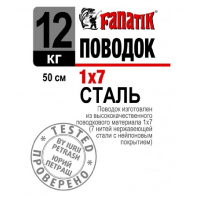 Поводок стальной FANATIK 50 см 12 кг