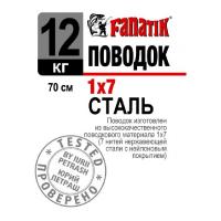 Поводок стальной FANATIK 70 см 12 кг