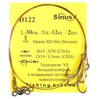 Поводок КНЯЗЕВ нерж. ст. 1X19 RS№12 - двойник №6 0,30 мм 30 см