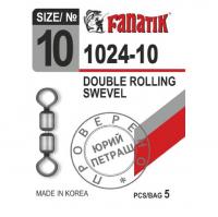 Вертлюг двойной FANATIK 1024 № 10 (5 шт.)