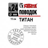 Поводок титановый FANATIK 1х7 15 см 0,24 мм