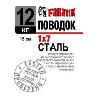 Поводок стальной FANATIK 1х7 15 см 12 кг