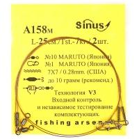 Поводок КНЯЗЕВ нерж. ст. в нейлоне 7X7 0,28 мм 25 см