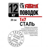 Поводок стальной FANATIK 20 см 12 кг