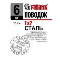 Поводок стальной FANATIK 7х7 15 см 6 кг