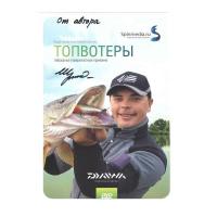 DVD диск ШАНИН Топвотеры №2 А. Шанин