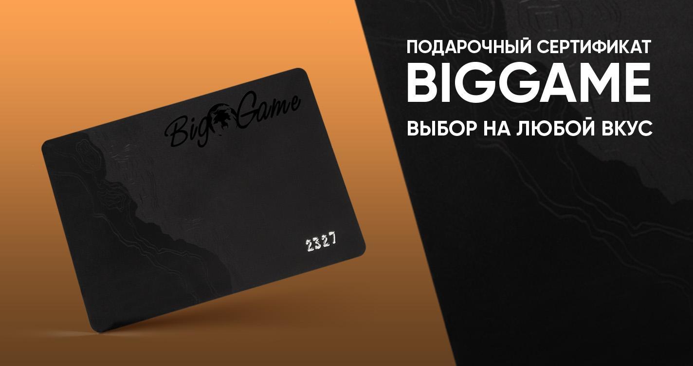 Подарочный сертификат BigGame