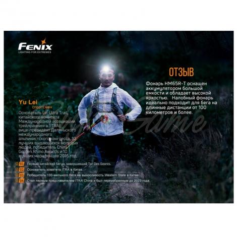 Фонарь налобный FENIX HL18R-T (Cree XP-G3 S3, EVERLIGHT 2835) фото 16