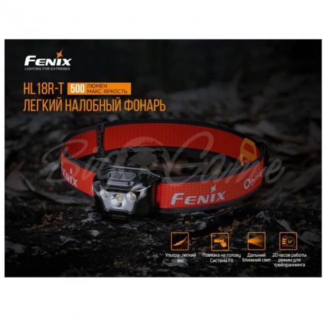Фонарь налобный FENIX HL18R-T (Cree XP-G3 S3, EVERLIGHT 2835) фото 6