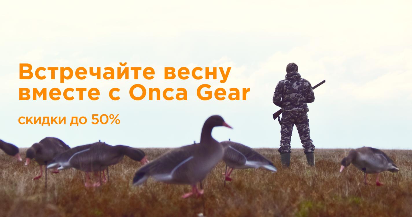 Весна вместе с Onca