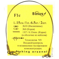 Поводок КНЯЗЕВ нерж. ст. в нейлоне 1X7 RS№10 CS№0 0,33 мм 15 см
