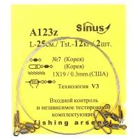 Поводок КНЯЗЕВ нерж. ст. 1X19 RS№7 CSS№0 0,30 мм 25 см