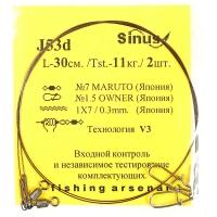 Поводок КНЯЗЕВ нерж. ст. 1X7 RS№7 DS№1,5 0,30 мм 30 см