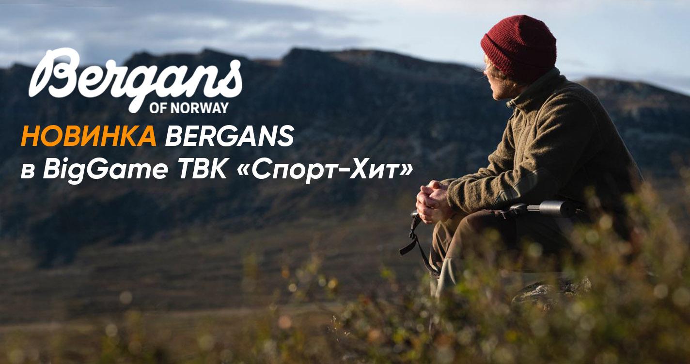 Новинка BERGANS в BigGame ТВК «Спорт-Хит»